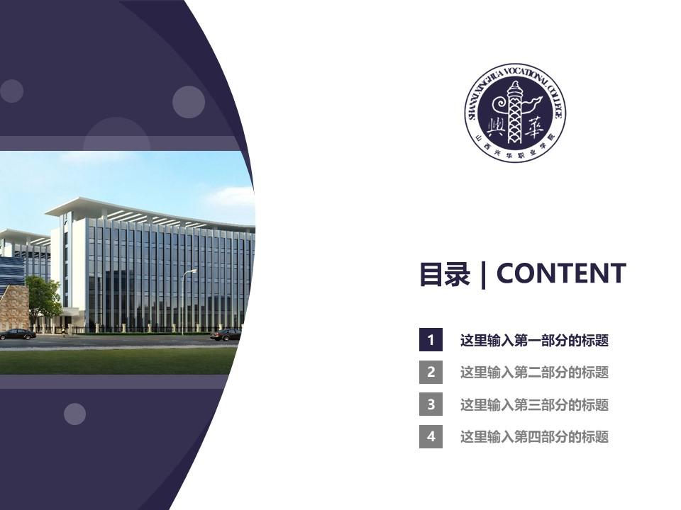 山西兴华职业学院PPT模板下载_幻灯片预览图3
