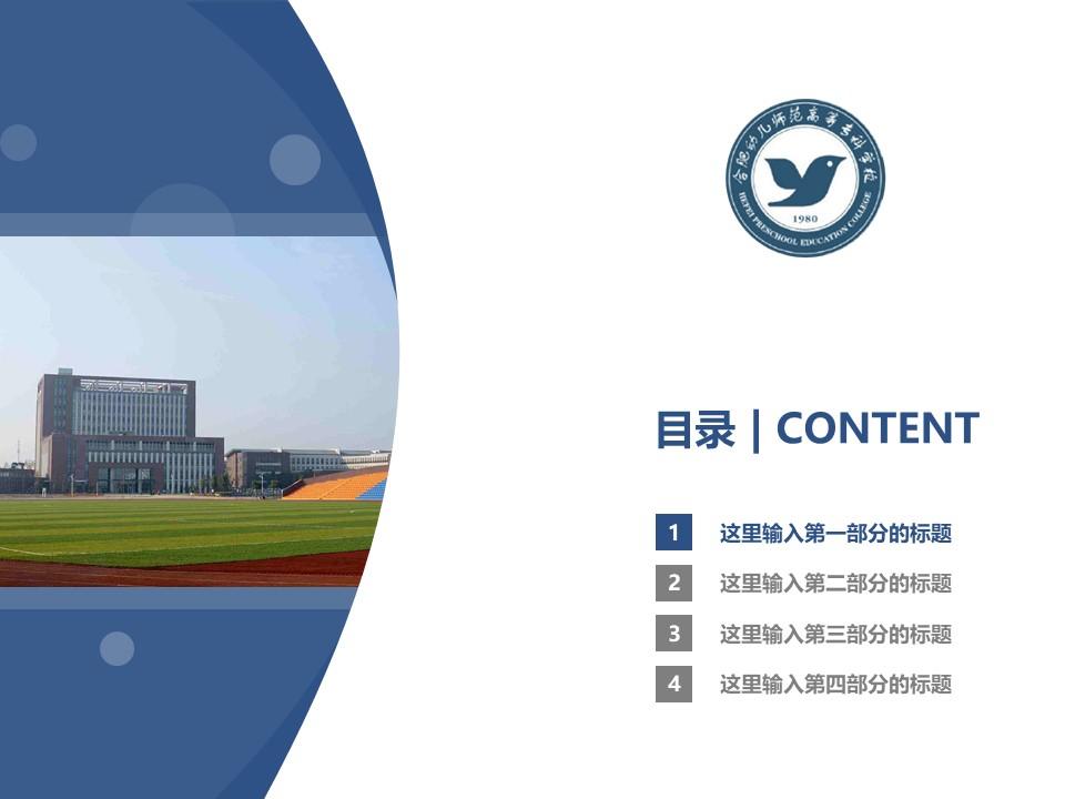 合肥幼儿师范高等专科学校PPT模板下载_幻灯片预览图3