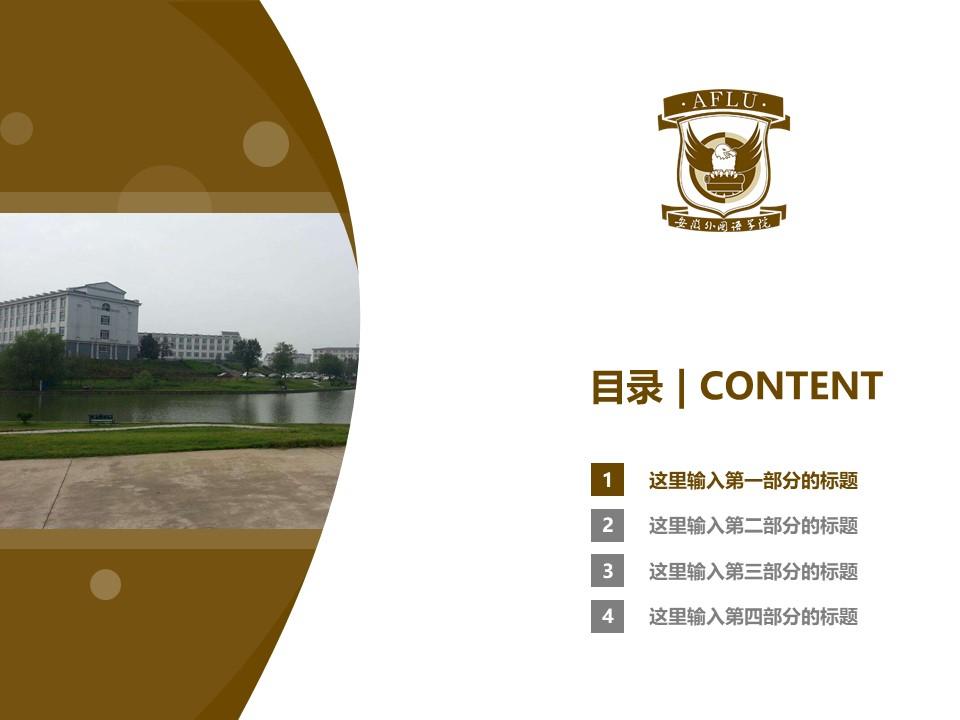 安徽外国语学院PPT模板下载_幻灯片预览图3