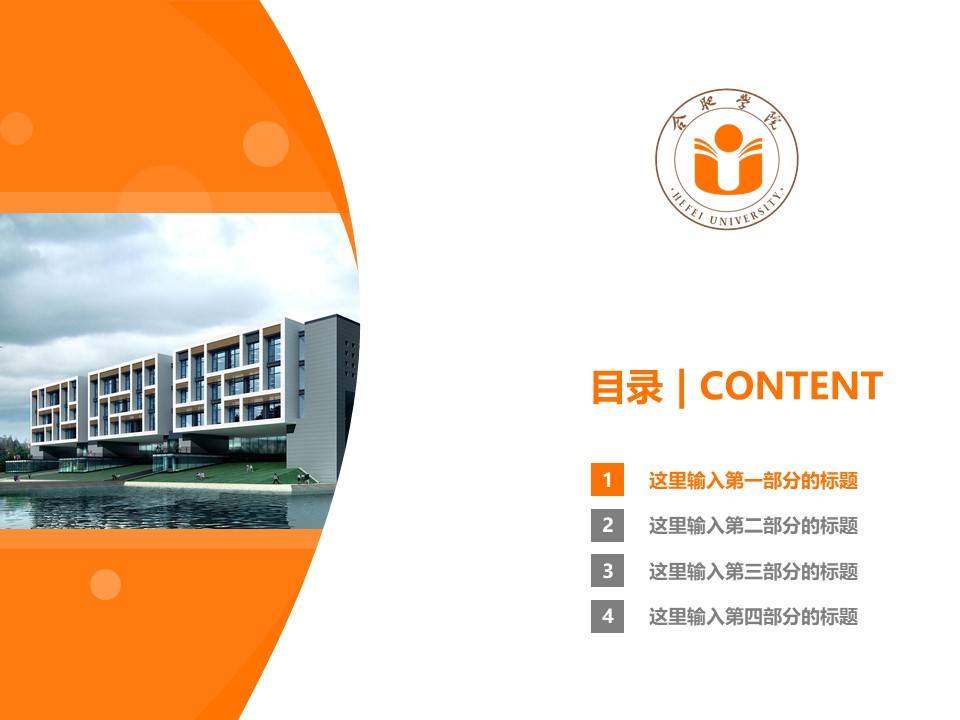 合肥学院PPT模板下载_幻灯片预览图3