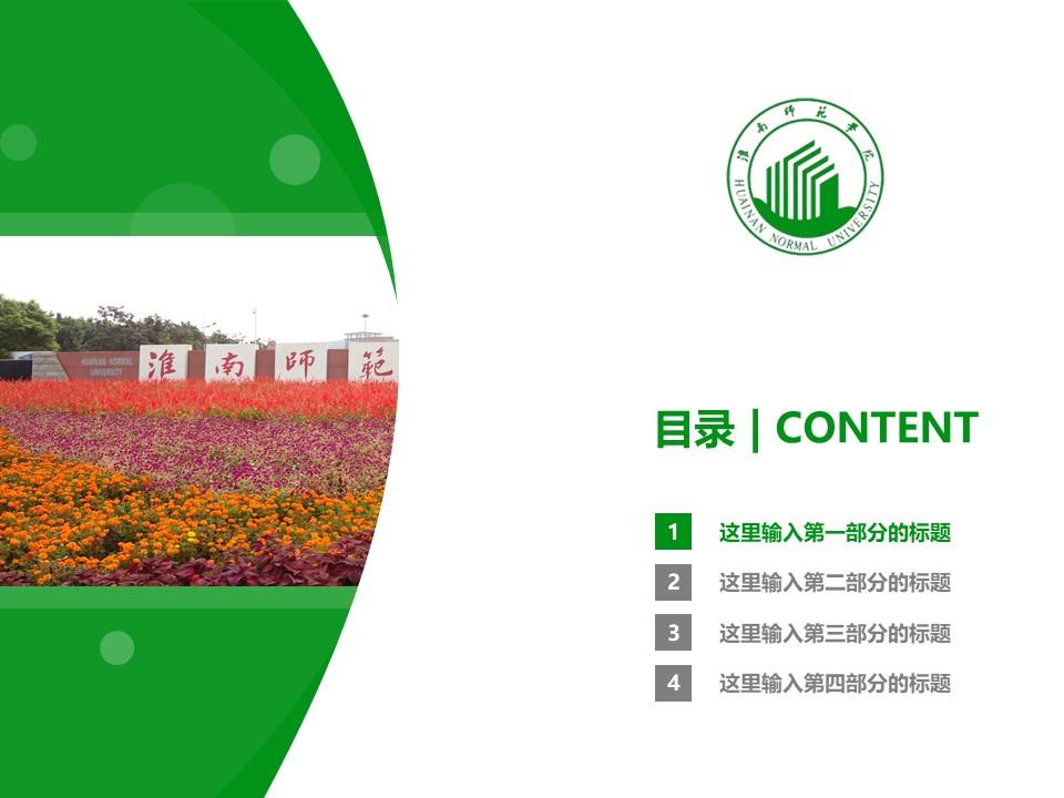 淮南师范学院PPT模板下载_幻灯片预览图3