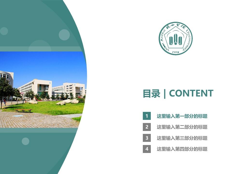 皖西学院PPT模板下载_幻灯片预览图3
