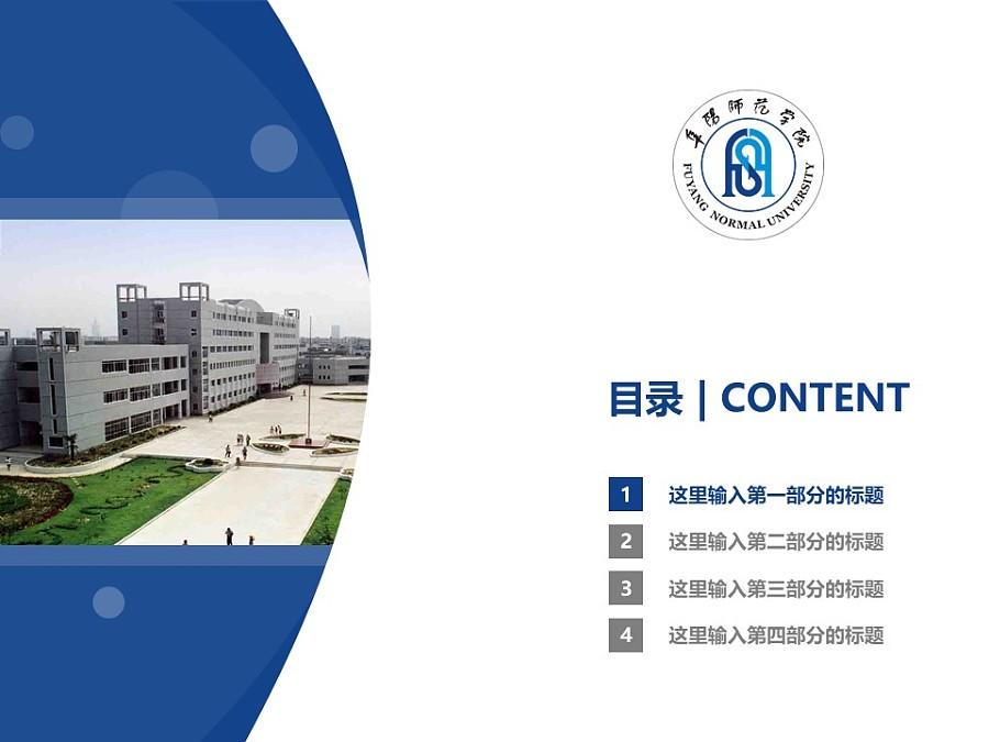 阜阳师范学院PPT模板下载_幻灯片预览图3