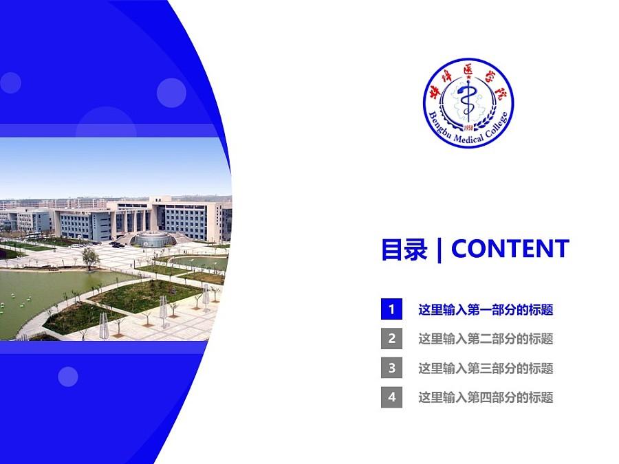 蚌埠医学院PPT模板下载_幻灯片预览图3