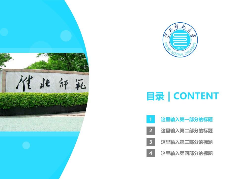 淮北师范大学PPT模板下载_幻灯片预览图3