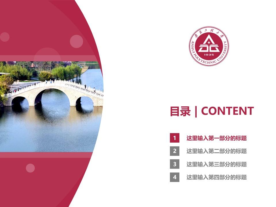 安徽工程大学PPT模板下载_幻灯片预览图3