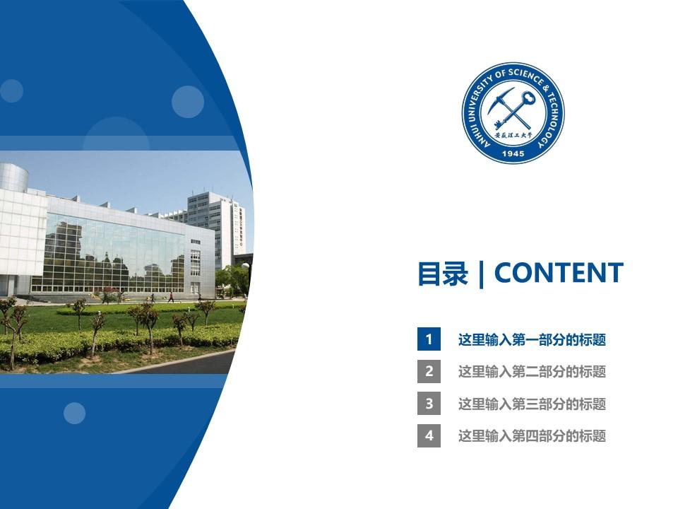 安徽理工大学PPT模板下载_幻灯片预览图3