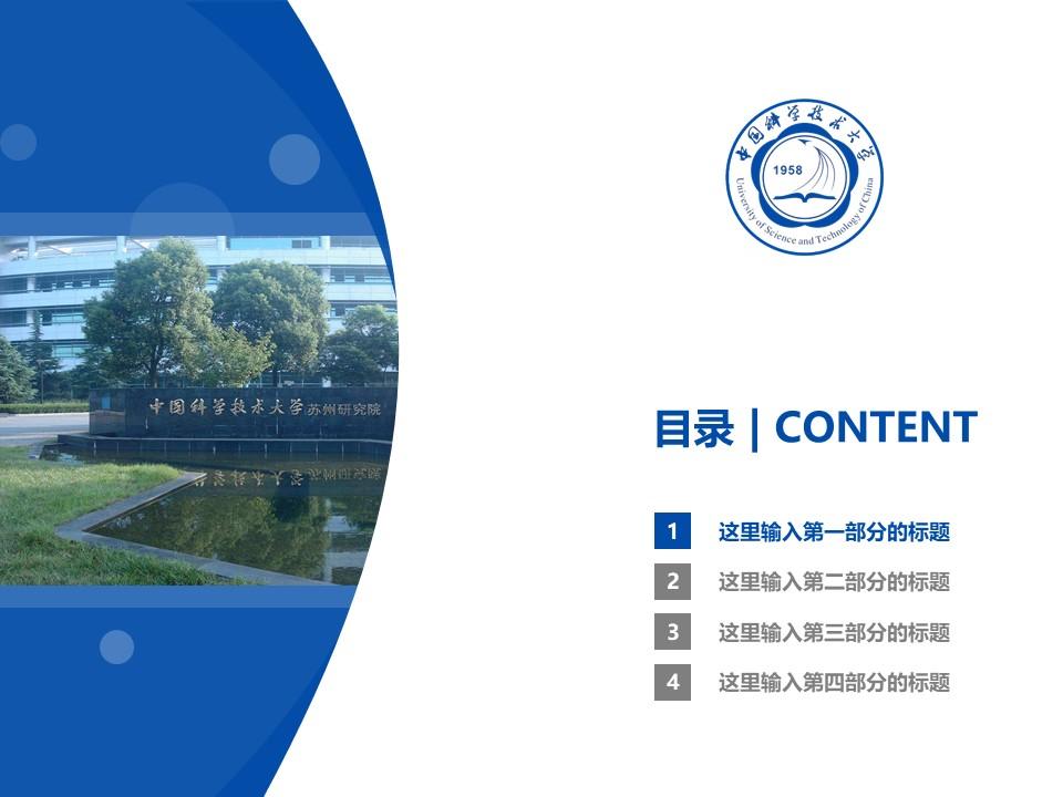 中国科学技术大学PPT模板下载_幻灯片预览图3