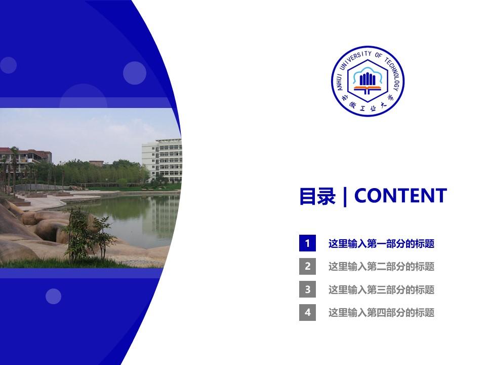 安徽工业大学PPT模板下载_幻灯片预览图3