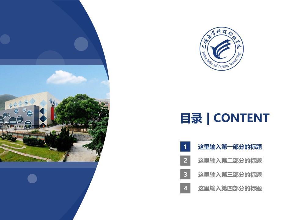 三明职业技术学院PPT模板下载_幻灯片预览图3