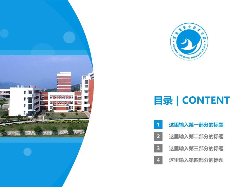 湄洲湾职业技术学院PPT模板下载_幻灯片预览图3