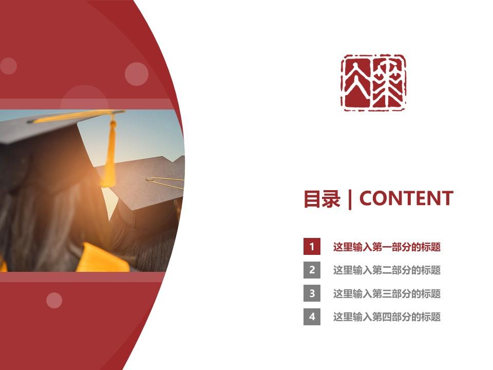 厦门华天涉外职业技术学院PPT模板下载_幻灯片预览图3