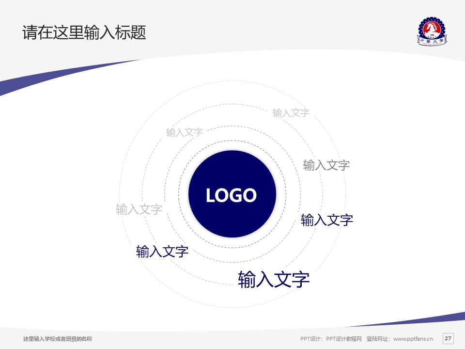 台湾中华大学PPT模板下载_幻灯片预览图27