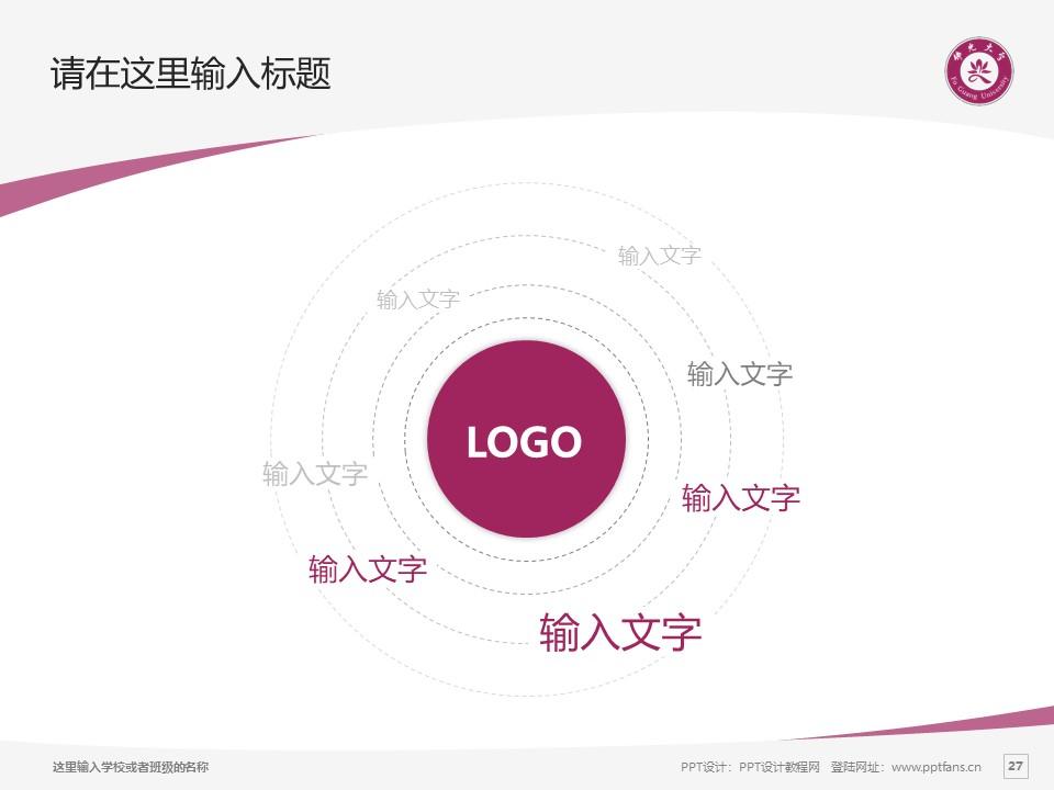 台湾佛光大学PPT模板下载_幻灯片预览图27