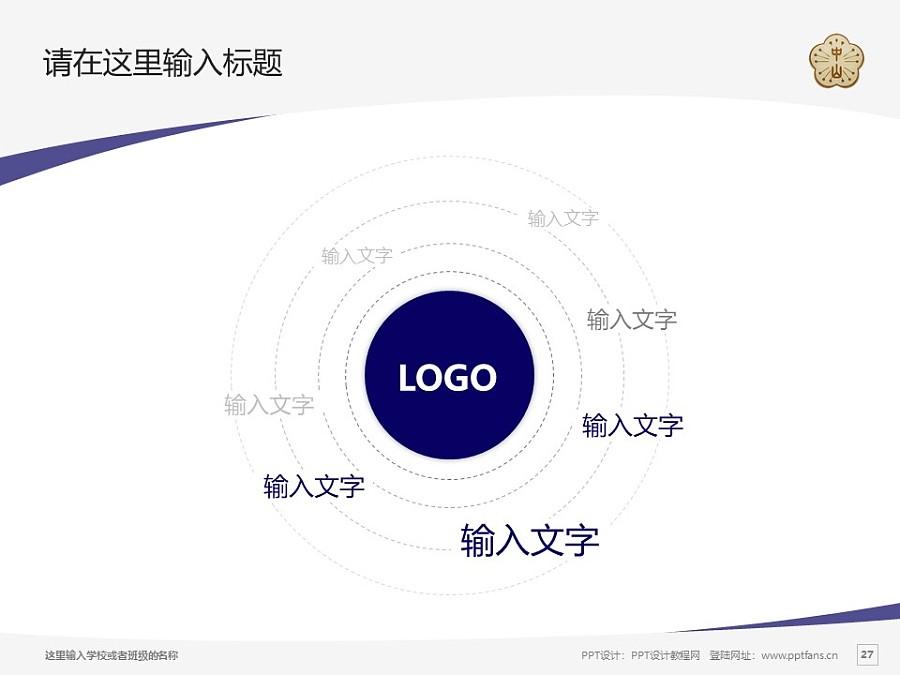 台湾中山大学PPT模板下载_幻灯片预览图27