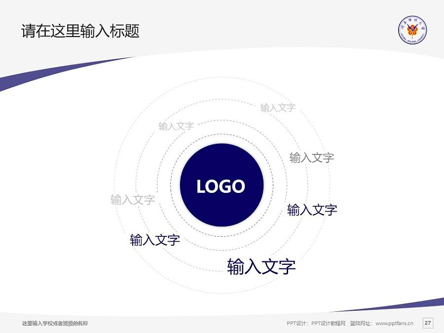 台湾阳明大学PPT模板下载_幻灯片预览图27