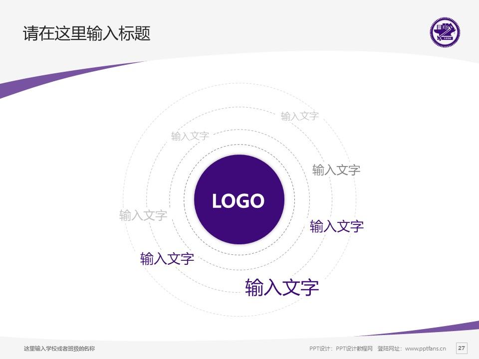 台湾交通大学PPT模板下载_幻灯片预览图27