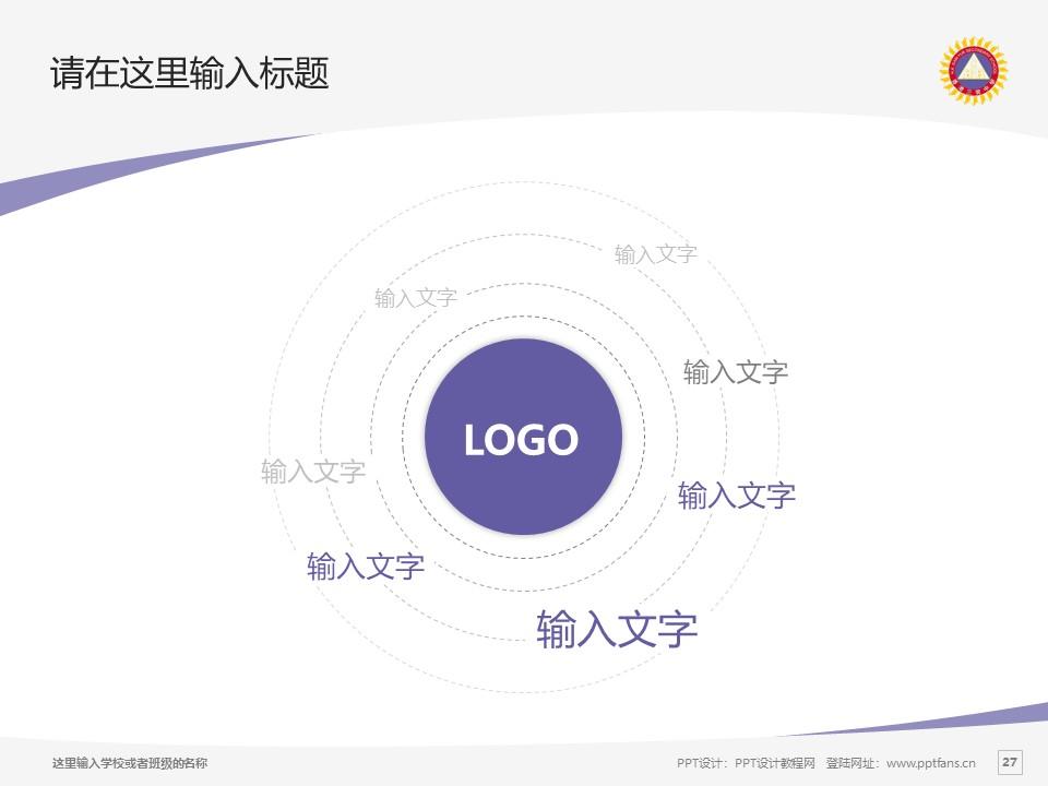 香港三育书院PPT模板下载_幻灯片预览图27