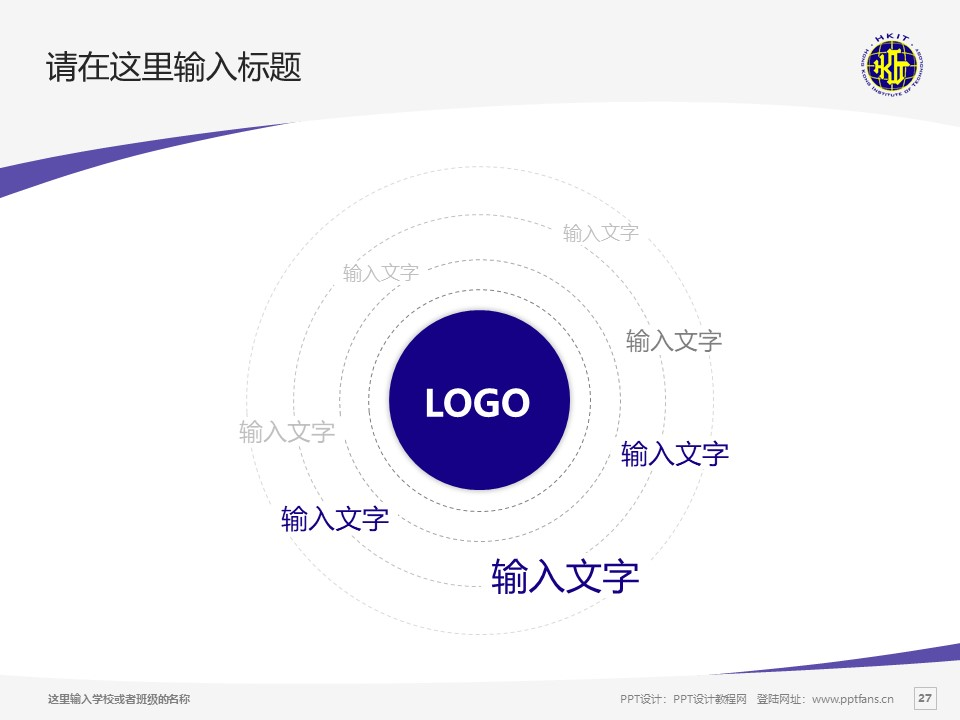 香港科技专上书院PPT模板下载_幻灯片预览图27