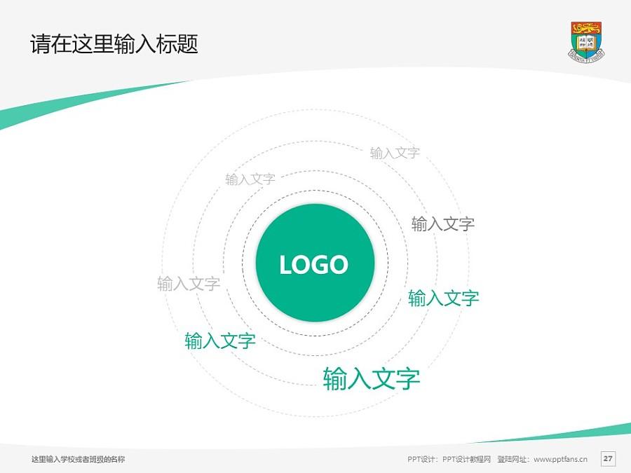 香港大学PPT模板下载_幻灯片预览图27