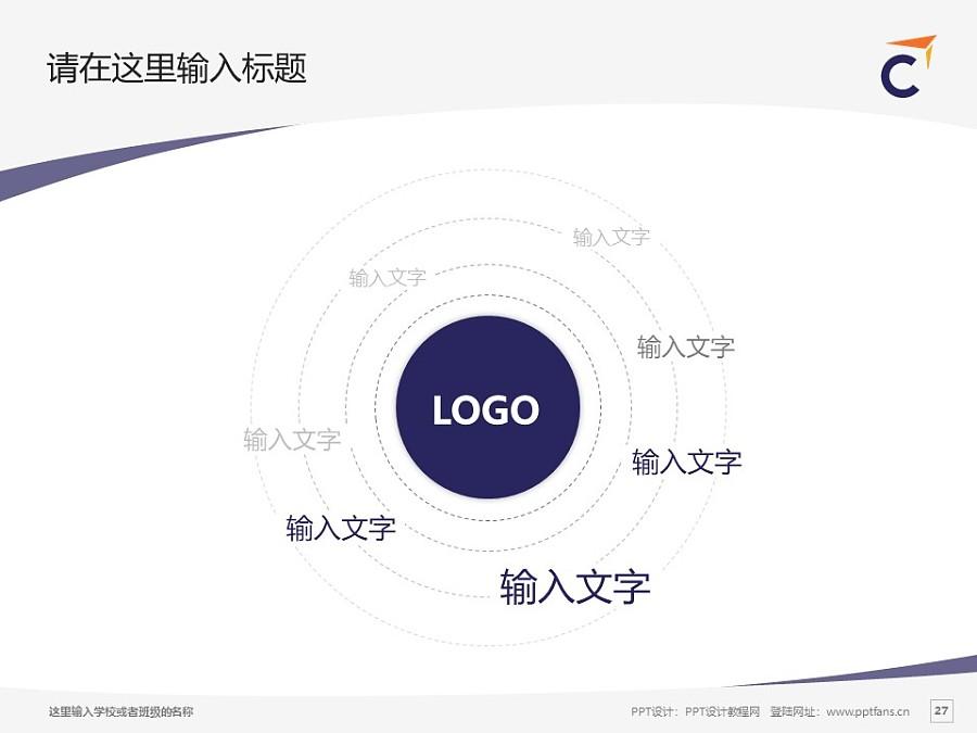 香港专业进修学校PPT模板下载_幻灯片预览图27