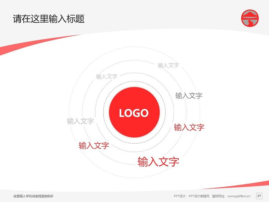 岭南大学PPT模板下载_幻灯片预览图27