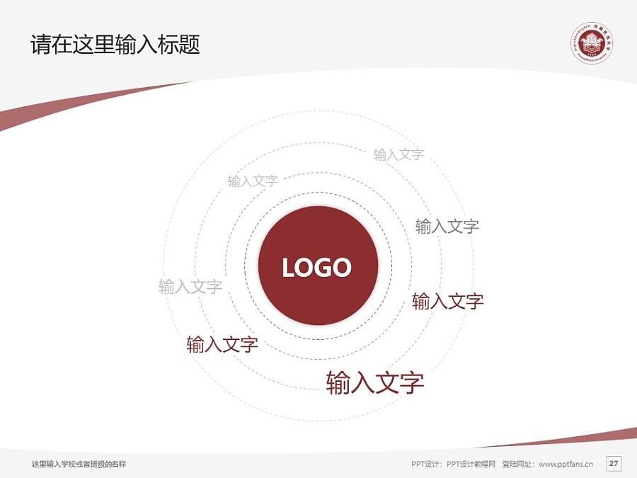 西藏民族学院PPT模板下载_幻灯片预览图27