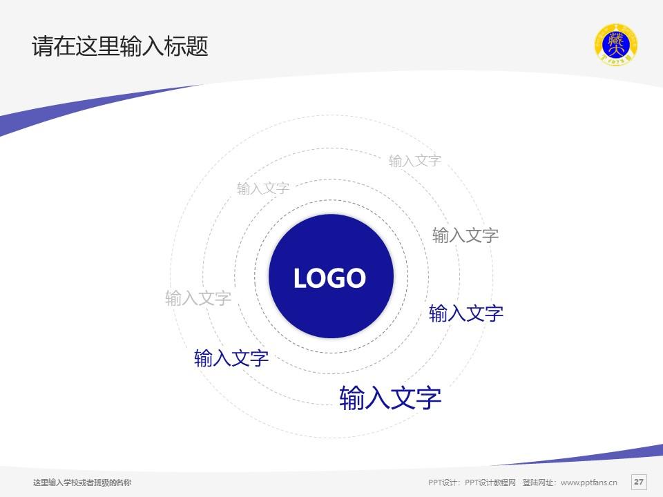 西藏大学PPT模板下载_幻灯片预览图27