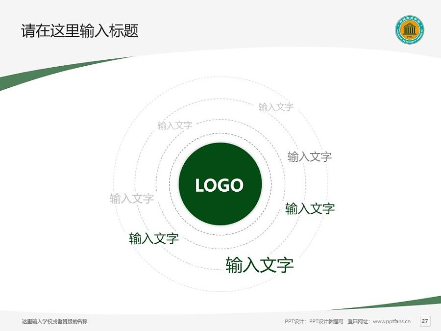 新疆师范高等专科学校PPT模板下载_幻灯片预览图27