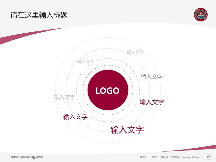 和田师范专科学校PPT模板下载_幻灯片预览图27