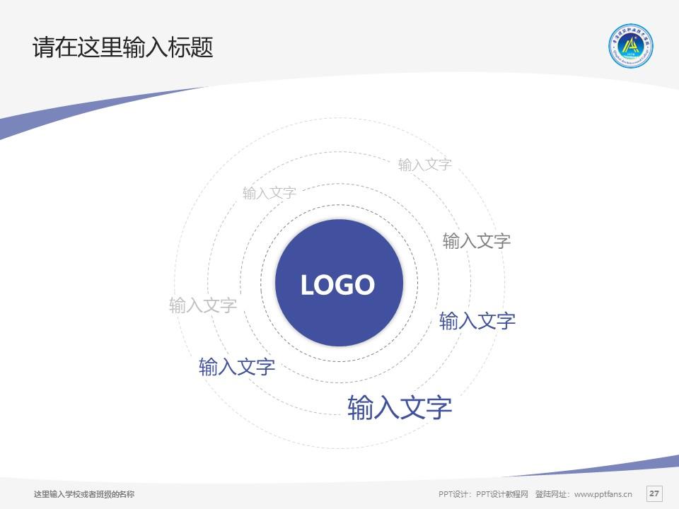 青海建筑职业技术学院PPT模板下载_幻灯片预览图27