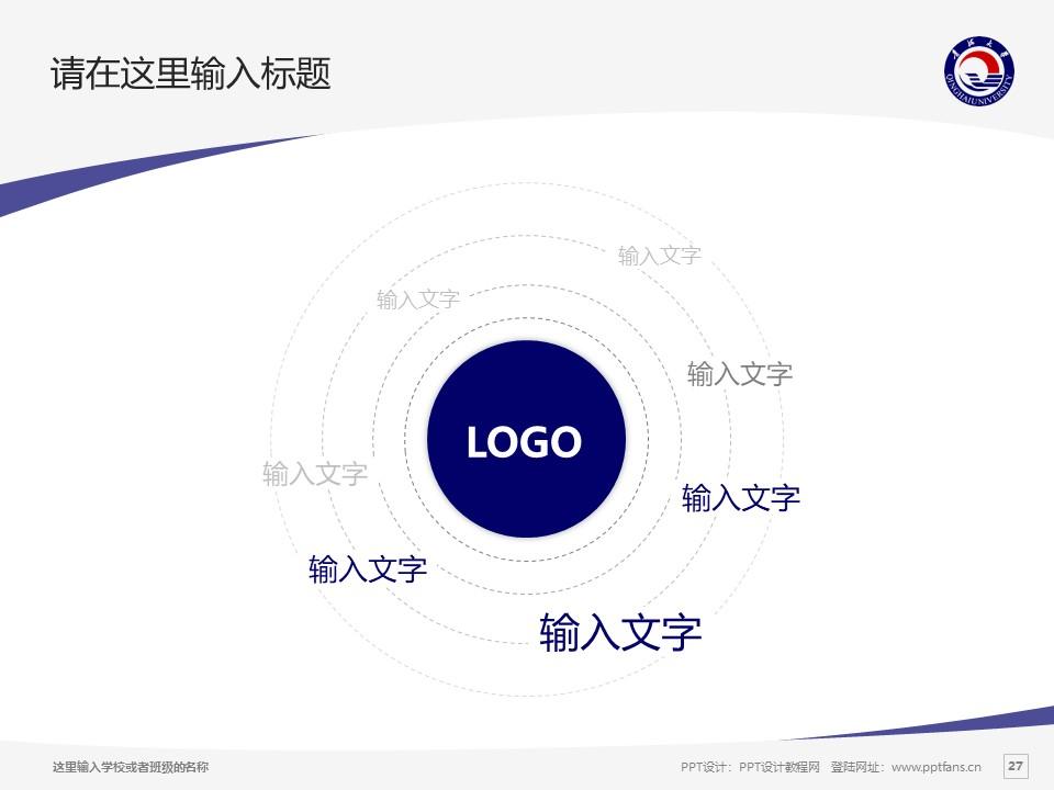 青海大学PPT模板下载_幻灯片预览图27