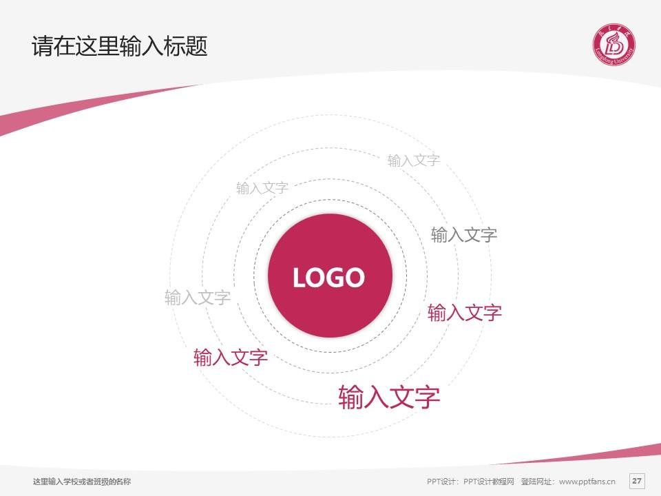 陇东学院PPT模板下载_幻灯片预览图27