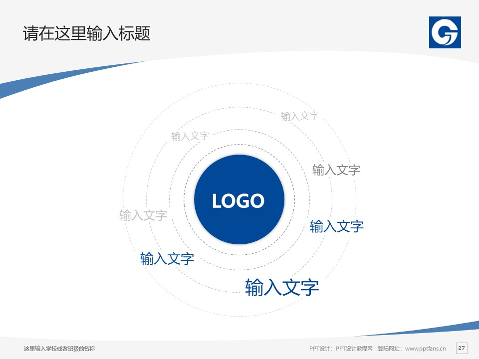 辽宁经济职业技术学院PPT模板下载_幻灯片预览图27