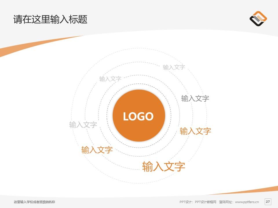 辽宁机电职业技术学院PPT模板下载_幻灯片预览图27