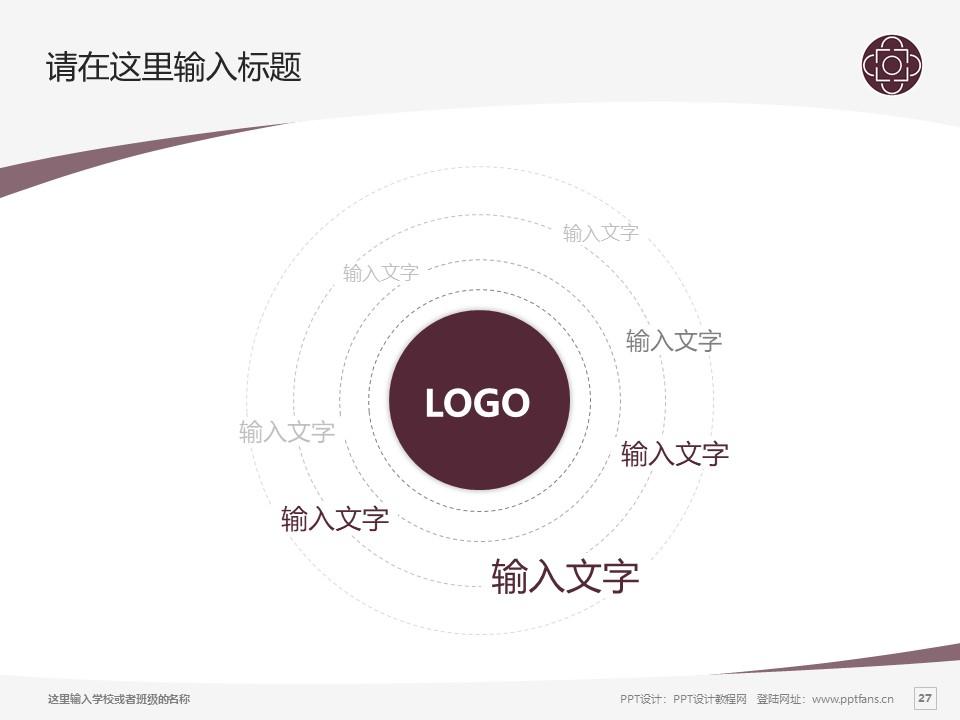 辽宁交通高等专科学校PPT模板下载_幻灯片预览图27