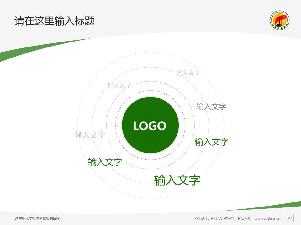 沈阳音乐学院PPT模板下载_幻灯片预览图27
