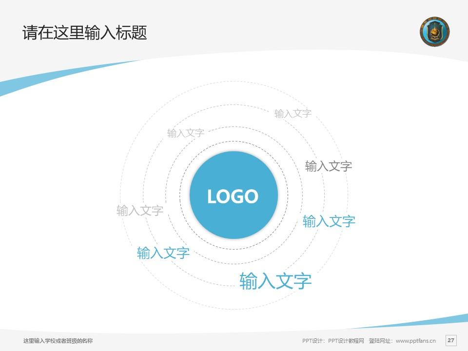 中国刑事警察学院PPT模板下载_幻灯片预览图27