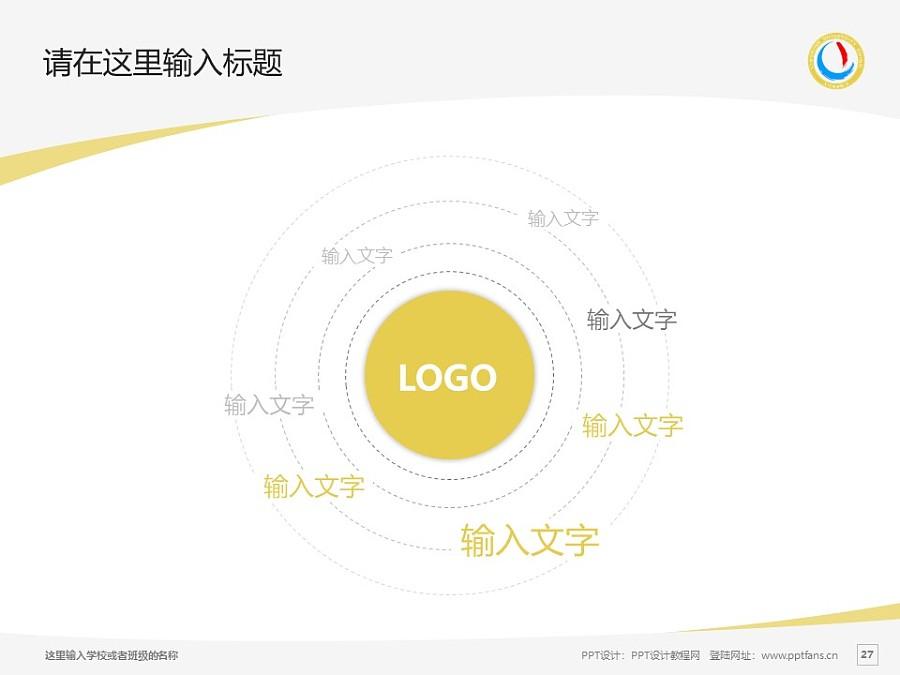辽宁大学PPT模板下载_幻灯片预览图27