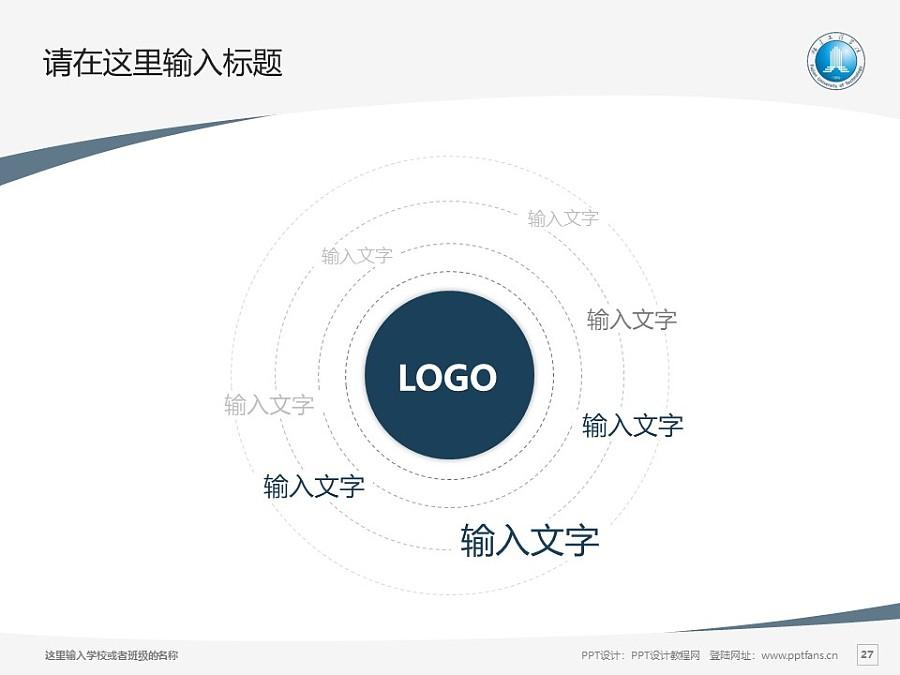 福建工程学院PPT模板下载_幻灯片预览图27