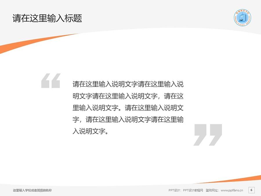 忻州师范学院PPT模板下载_幻灯片预览图6