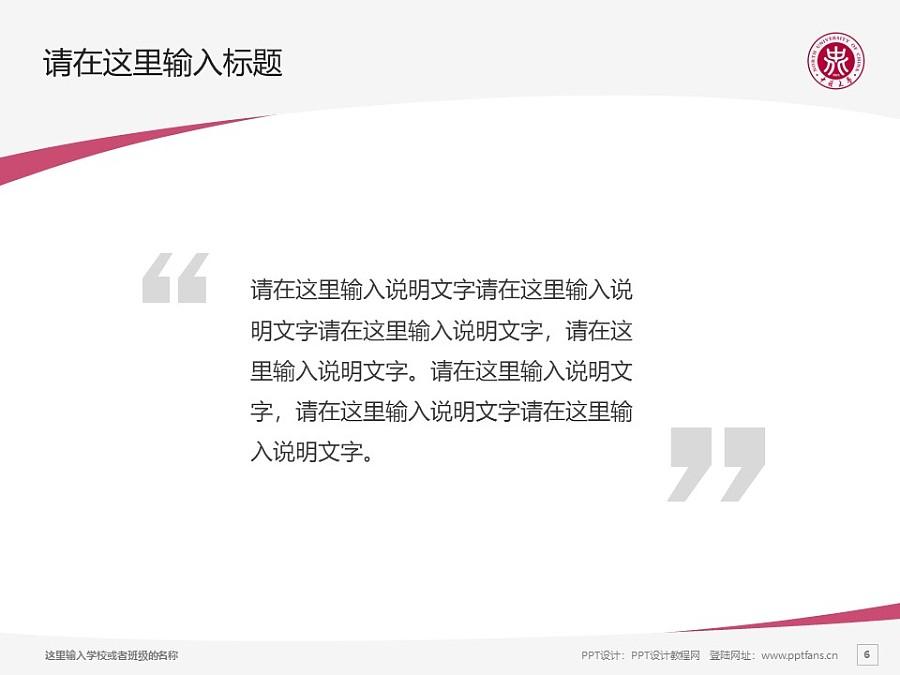 中北大学PPT模板下载_幻灯片预览图6