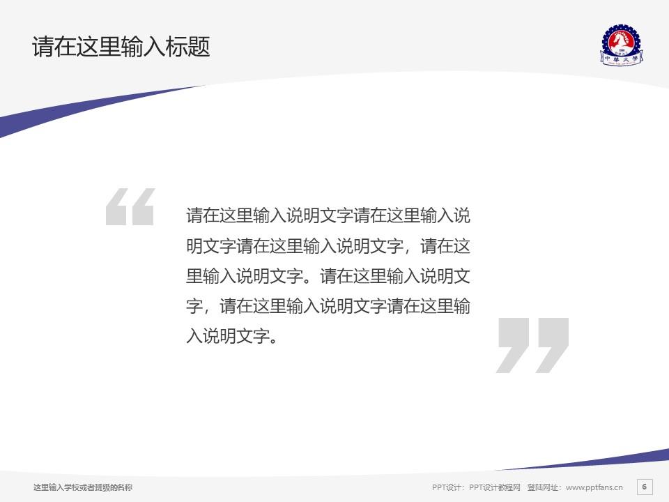 台湾中华大学PPT模板下载_幻灯片预览图6