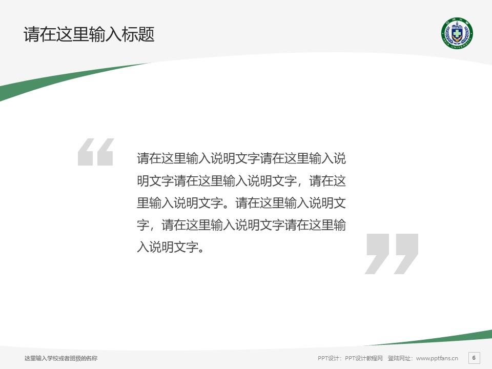 台湾亚洲大学PPT模板下载_幻灯片预览图6