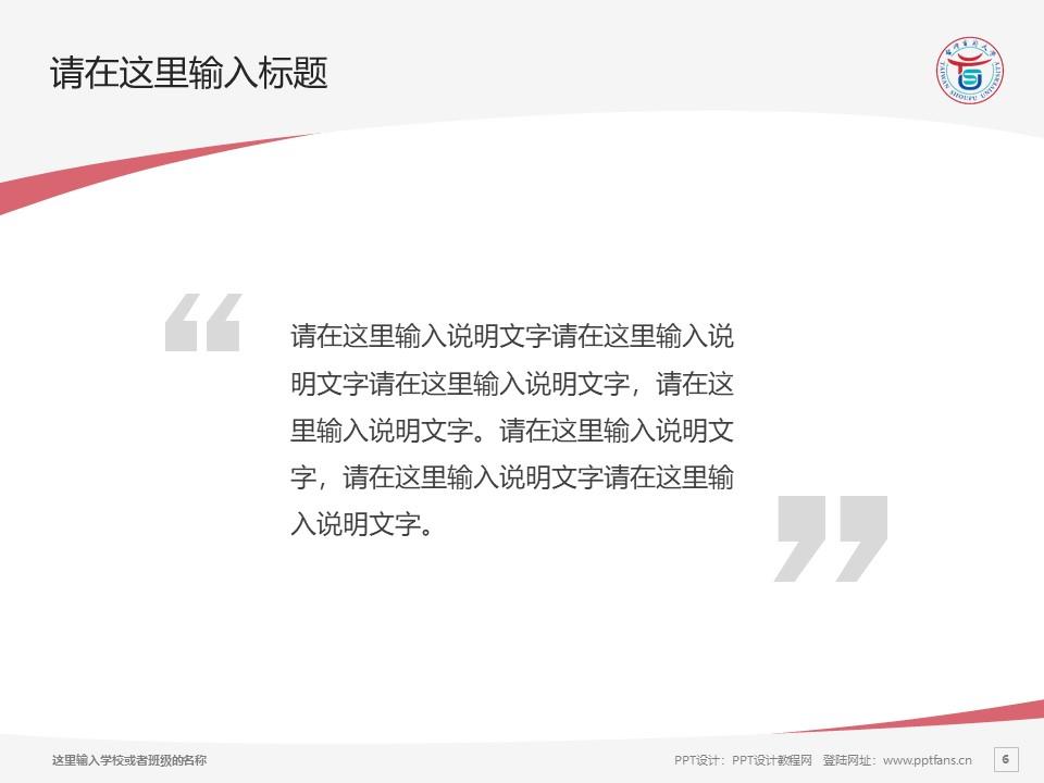 台湾首府大学PPT模板下载_幻灯片预览图6