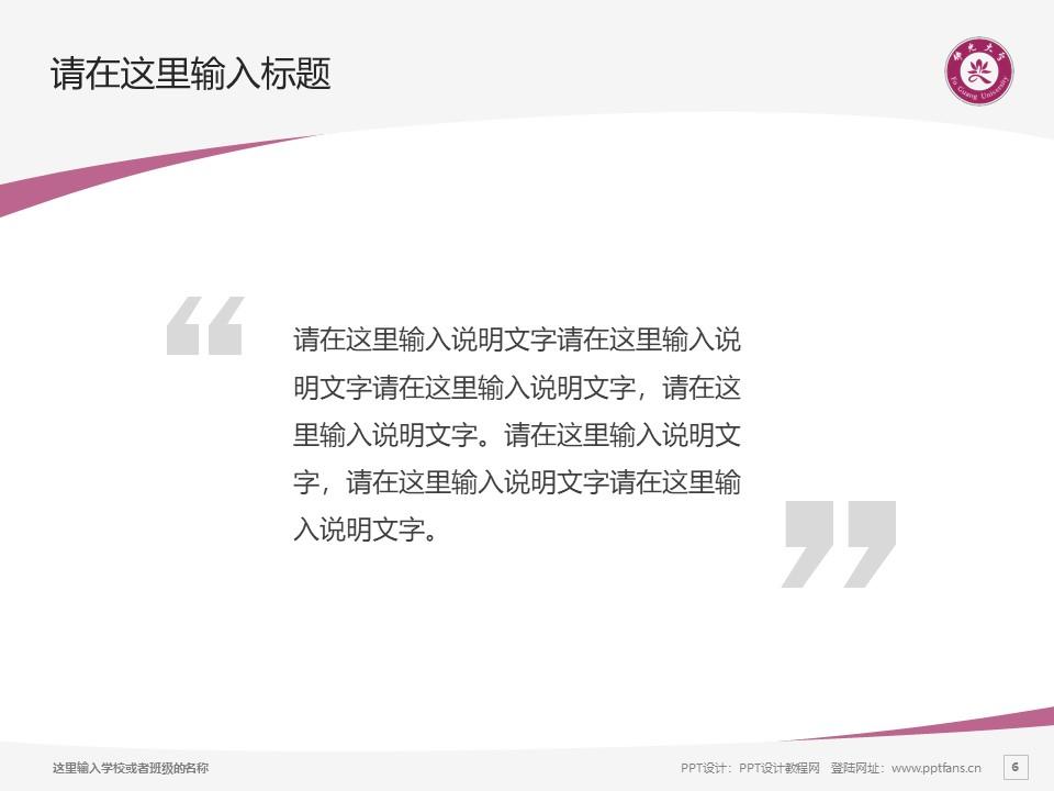 台湾佛光大学PPT模板下载_幻灯片预览图6
