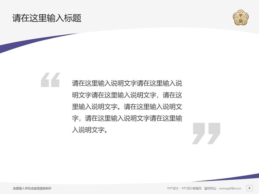 台湾中山大学PPT模板下载_幻灯片预览图6