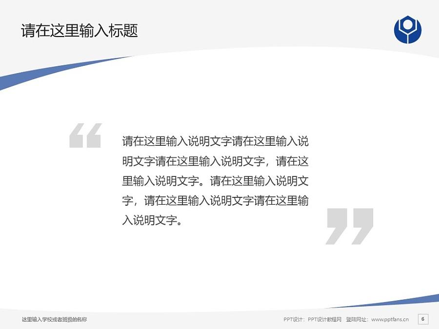 台湾科技大学PPT模板下载_幻灯片预览图6