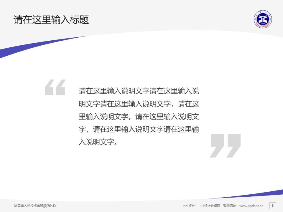 台湾元智大学PPT模板下载_幻灯片预览图6