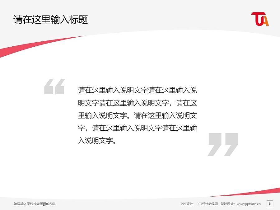 台湾艺术大学PPT模板下载_幻灯片预览图6
